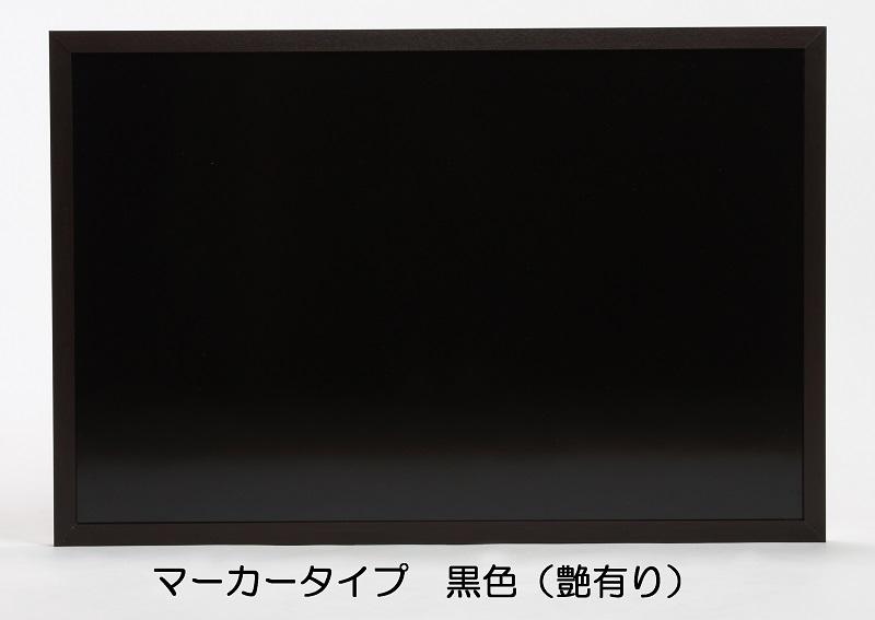 マーカーボード(スチール製) 黒色(木目調枠付き)/ (46cm〜60cm) x (91cm〜120cm) x 厚み2cm