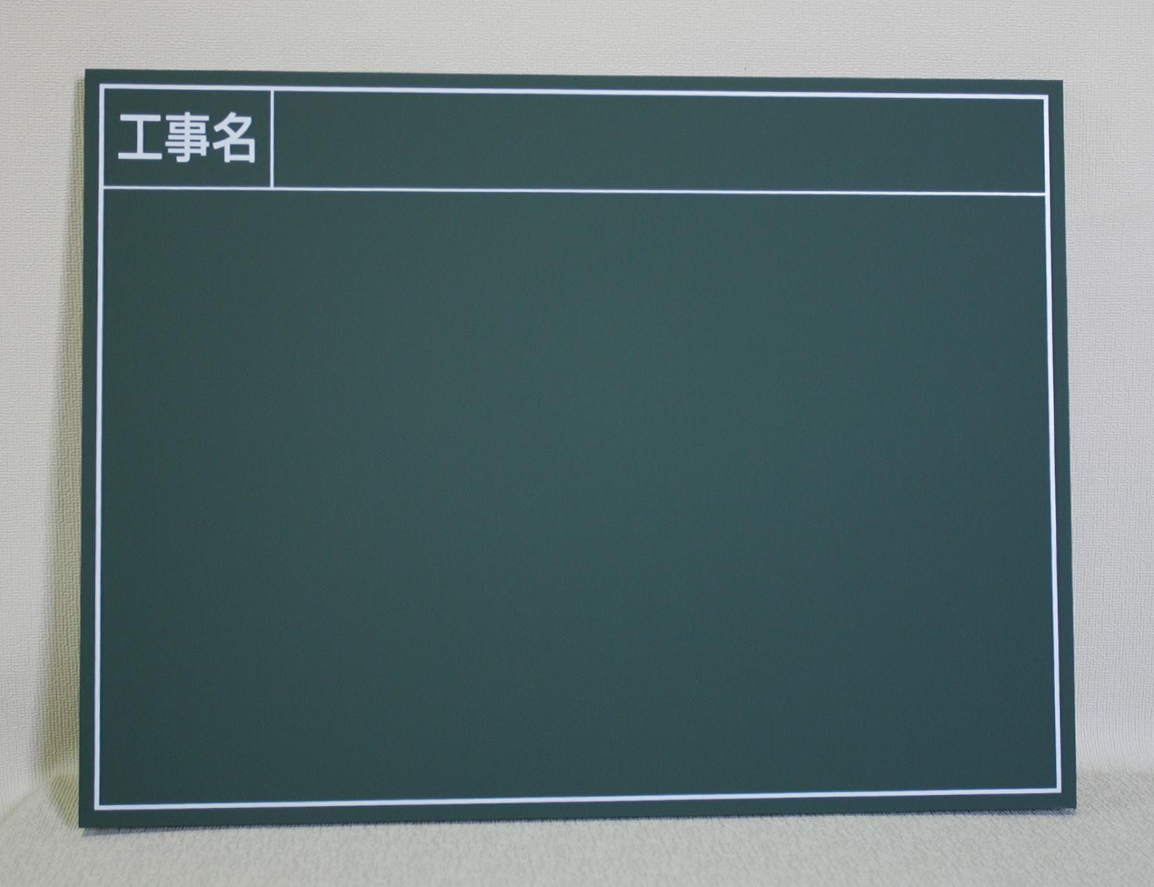 工事写真用黒板(木製) 工事名/  タテ45cm x ヨコ60cm x 厚さ2cm 重さ約1.35kg
