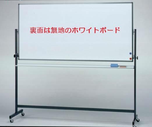 脚付き両面式ホワイトボード(片面縦書き月予定表/片面無地) / ボードサイズ:タテ90cm x ヨコ180cm、スタンド装着時の全高184cm