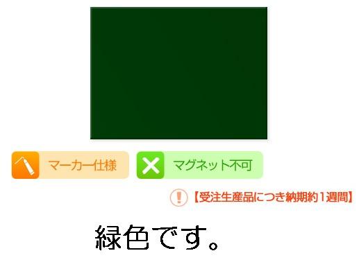 マーカーボード(木製) 緑色/ (30cm〜45cm) x (121cm〜150cm) x 厚み2.4cm
