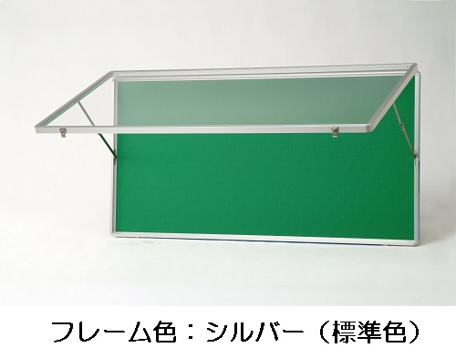 アルミハネ上げ式ポスターケース 壁付け型  / 外寸:タテ930mm×ヨコ1230mm×厚み70mm/重量:約18kg