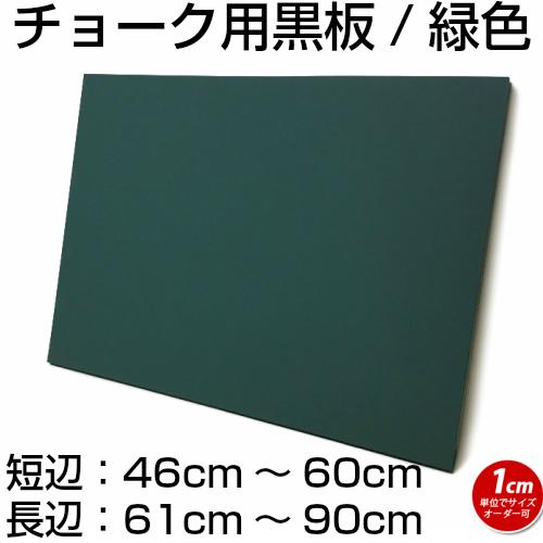 チョークボード(木製)緑色/ (46cm〜60cm) x (61cm〜90cm) x 厚み2.1cm