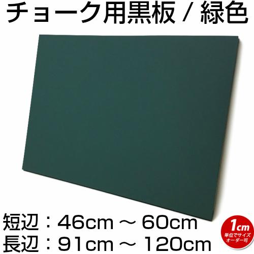 チョークボード(木製)緑色/ (46cm〜60cm) x (91cm〜120cm) x 厚み2.4cm