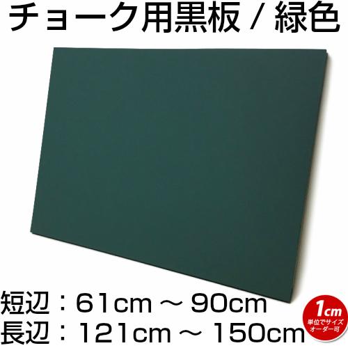 チョークボード(木製)緑色/ (61cm〜90cm) x (121cm〜150cm) x 厚み2.4cm