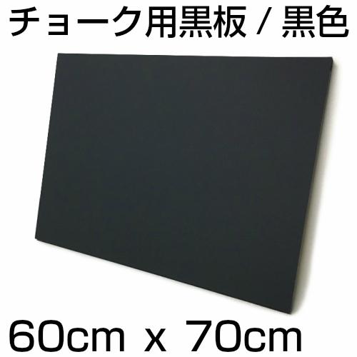 チョークボード(木製)黒色/ 60cm x 70cm x 厚み2cm  重さ約1.6kg