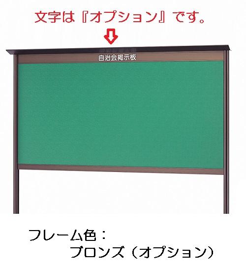 簡易型屋外掲示板 自立型/ 外寸:タテ990mm×ヨコ1860mm(屋根部除く) /重量:約21kg