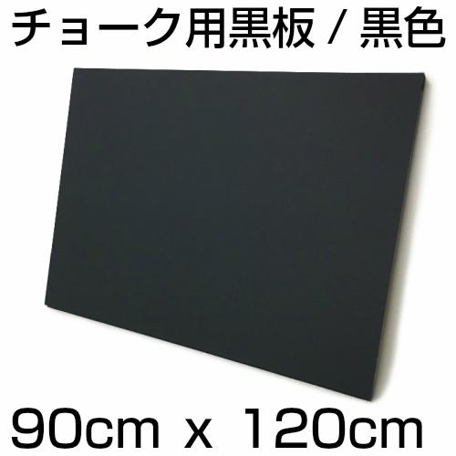チョークボード(木製)黒色/ 90cm x 120cm x 厚み2.5cm  重さ約4kg