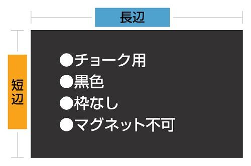 チョークボード(木製)黒色/ (30cm〜45cm) x (151cm〜180cm) x 厚み2.4cm