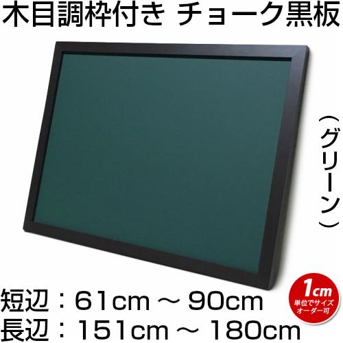 チョークボード(スチール製) 緑色(木目調枠付き) / (61cm〜90cm) x (151cm〜180cm) x 厚み2cm