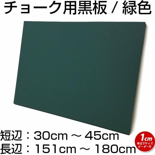 チョークボード(木製) 緑色/ (30cm〜45cm) x (151cm〜180cm) x 厚み2.4cm