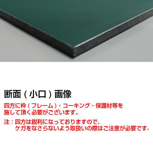 『枠無し』パネル(加工用)【30〜60cm x 46〜90cm】 厚み:3mm *チョーク用