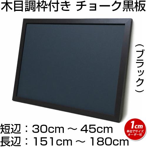 チョークボード(スチール製) 黒色(木目調枠付き)/ (30cm〜45cm) x (151cm〜180cm) x 厚み2cm