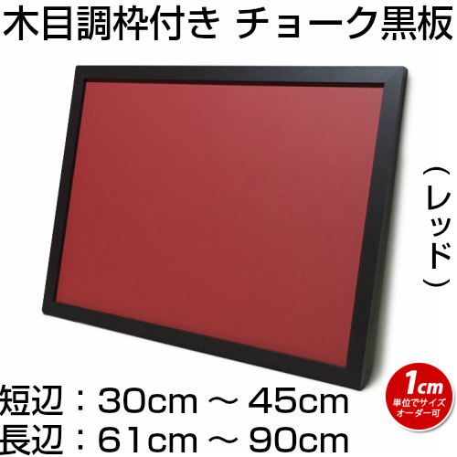 チョークボード(スチール製) 赤色(木目調枠付き)/ (30cm〜45cm) x (61cm〜90cm) x 厚み2cm