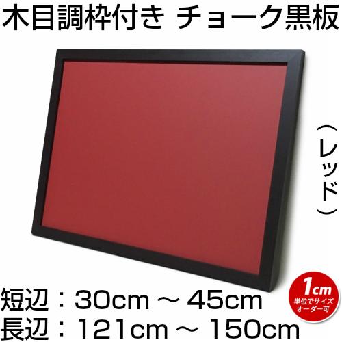 チョークボード(スチール製) 赤色(木目調枠付き)/ (30cm〜45cm) x (121cm〜150cm) x 厚み2cm