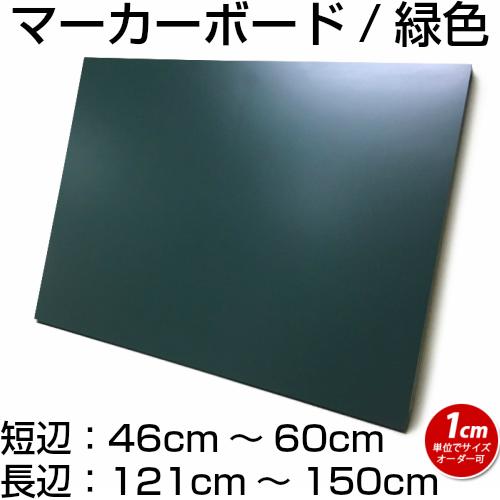 マーカーボード(木製) 緑色/ (46cm〜60cm) x (121cm〜150cm) x 厚み2.4cm