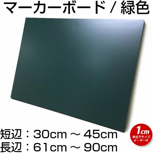 マーカーボード(木製) 緑色/ (30cm〜45cm) x (61cm〜90cm) x 厚み2.1cm