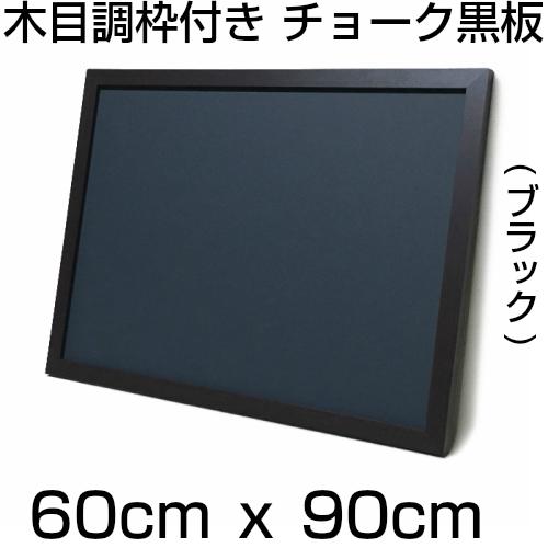チョークボード(スチール製)黒色(木目調枠付き)/60cmx90cm(枠を含む外寸) x 厚み2cm 約3kg