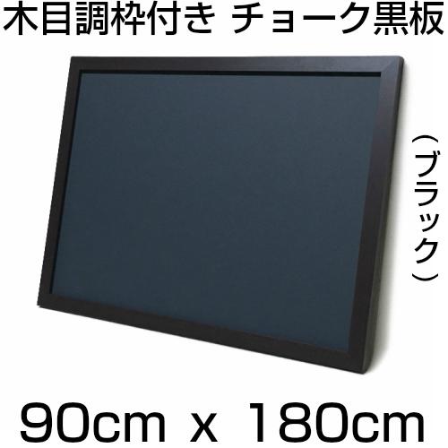 チョークボード(スチール製)黒色(木目調枠付き)/90cmx180cm(枠を含む外寸) x 厚み2cm 約7.6kg