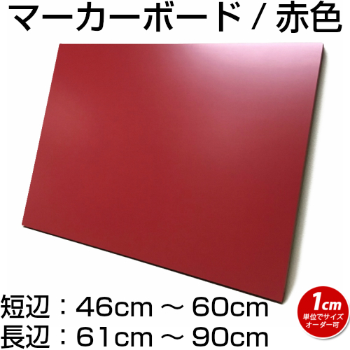 マーカーボード(木製) 赤色/ (46cm〜60cm) x (61cm〜90cm) x 厚み2.1cm
