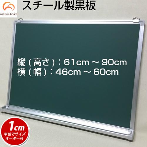 壁掛け式スチール製(無地)/ (タテ61cm〜90cm x ヨコ46cm〜60cm)     厚み1.5cm(粉受け奥行き4cm)