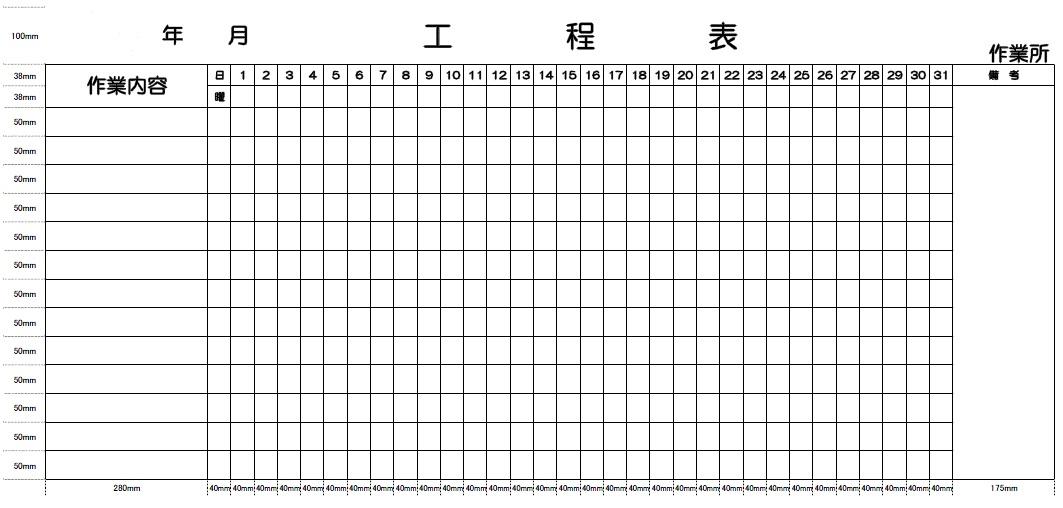 壁掛け式ホーロー製ホワイトボード 工程表(タイプ2) / タテ90cm x ヨコ180cm x 厚み1.5cm(粉受け奥行き6.5cm)/重さ約14kg