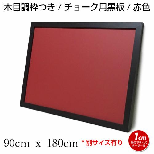 チョークボード(スチール製)赤色(木目調枠付き)/90cmx180cm(枠を含む外寸) x 厚み2cm 約7.6kg