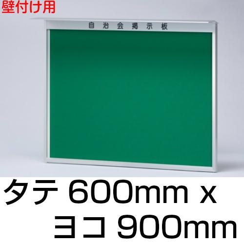 簡易型屋外掲示板 壁付け型/ 外寸:タテ600mm×ヨコ900mm (屋根部除く)