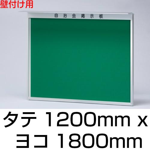 簡易型屋外掲示板 壁付け型/ 外寸:タテ1200mm×ヨコ1800mm (屋根部除く)