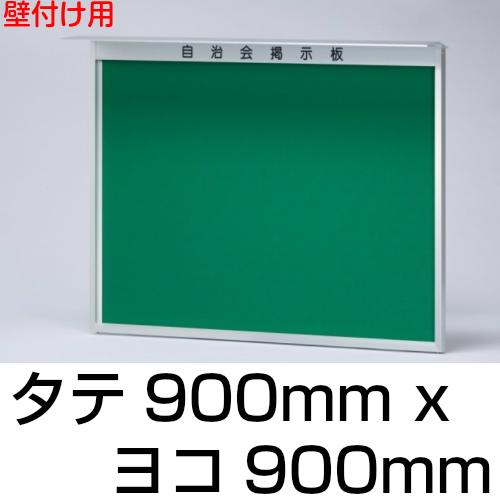 簡易型屋外掲示板 壁付け型/ 外寸:タテ900mm×ヨコ900mm (屋根部除く)