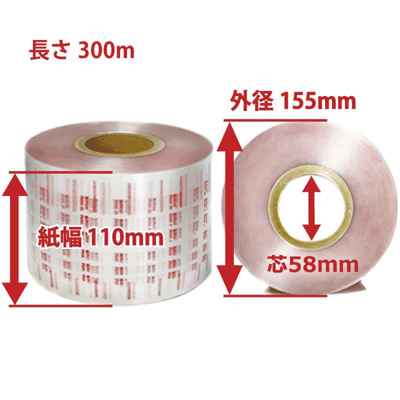 硬貨巻きフィルム 芯径 58mm 2巻入り