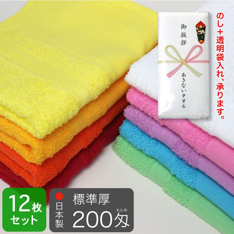 平地付き カラーフェイスタオル 200匁 標準厚 粗品タオル 日本製・同色12枚セット