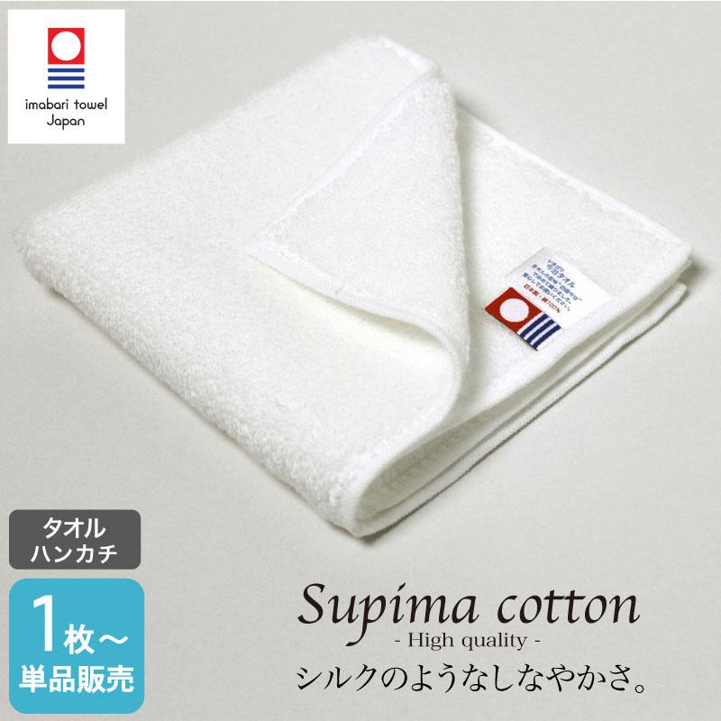 【今治タオル】 スーピマ綿のタオルハンカチ 90匁 約25×25cm オフホワイト