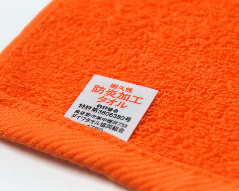 レスキュー 防炎加工 フェイスタオル 日本製 約34×87cm (オレンジ)・10枚セット