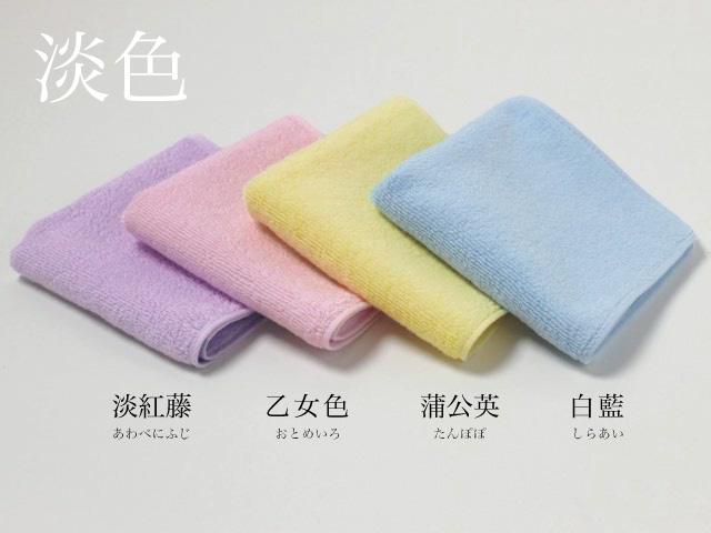 【今治タオル】 タオルハンカチ 日本の色 110匁 約25×25cm