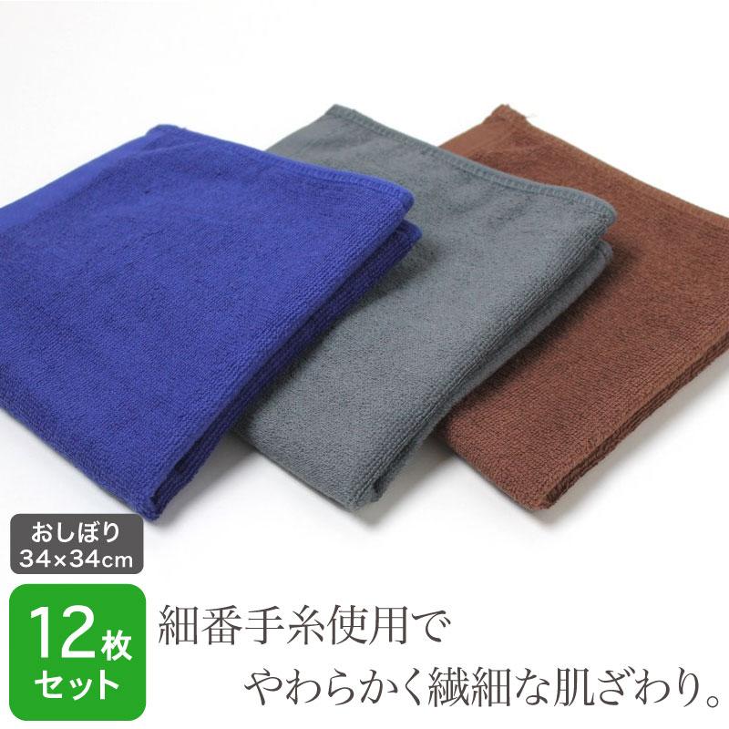 業務用 やわらか スレン染め おしぼり 約34×34cm 細番手 120匁・同色12枚セット