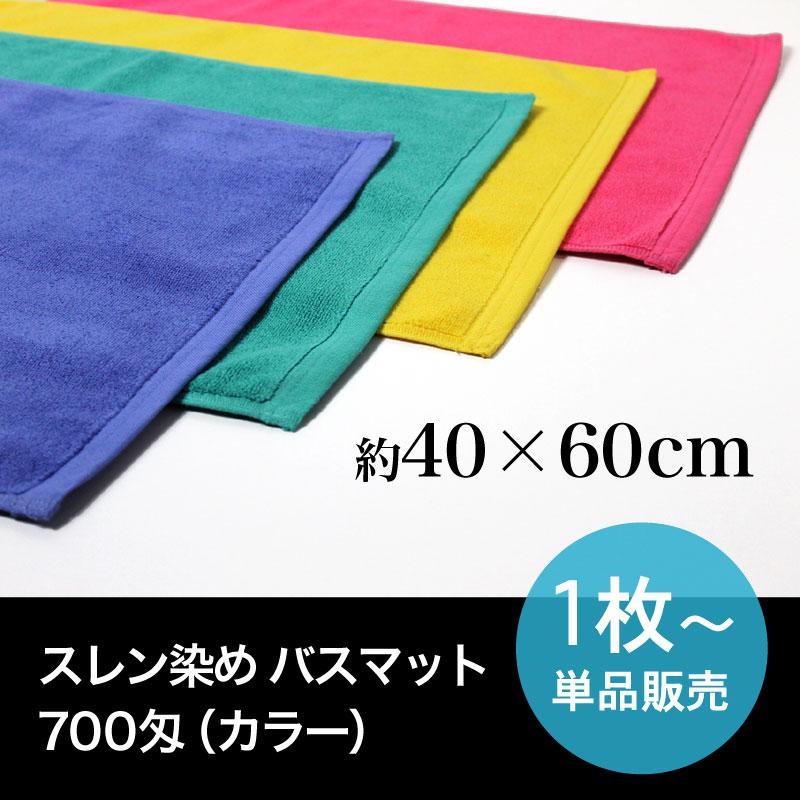 業務用 スレン染め バスマット・700匁 約40×60cm (カラー)