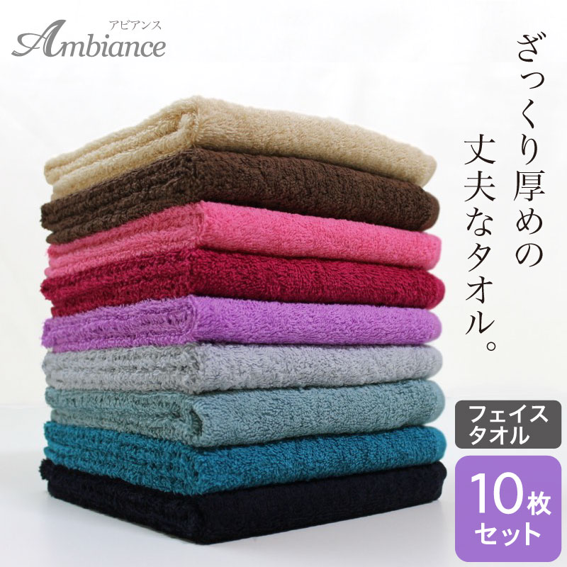 【Ambiance アビアンス】 フェイスタオル 厚め 352匁 業務用 スレン染め・同色10枚セット