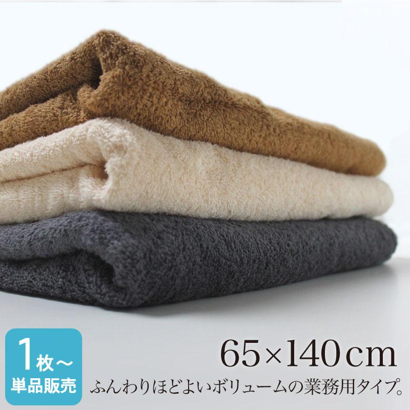 業務用 ふんわり スレン染め 大判バスタオル・やや厚手 1200匁 約65×140cm