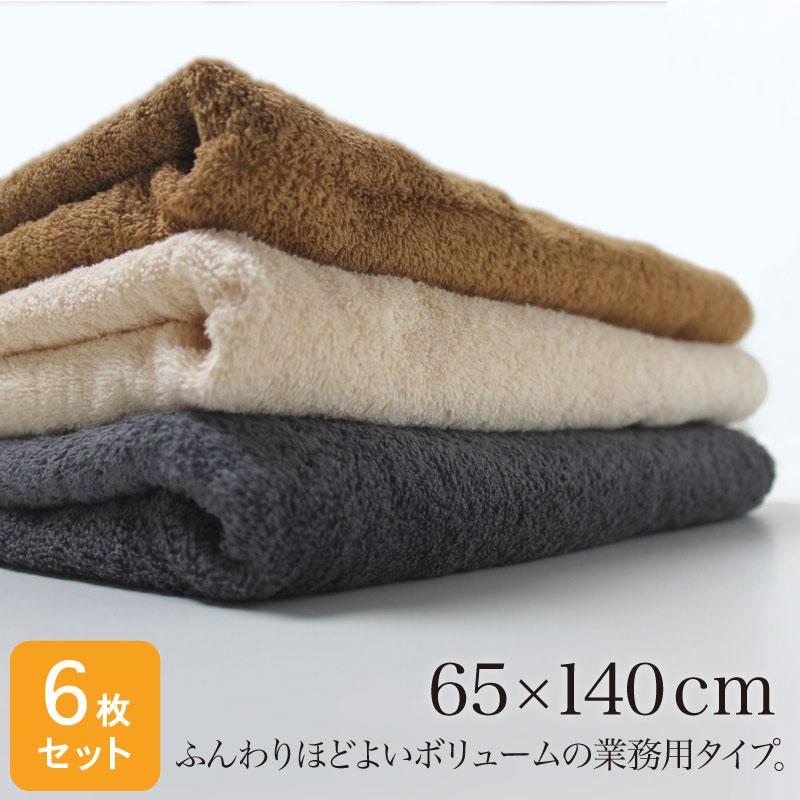 業務用 ふんわり スレン染め 大判バスタオル・やや厚手 1200匁 約65×140cm・同色6枚セット