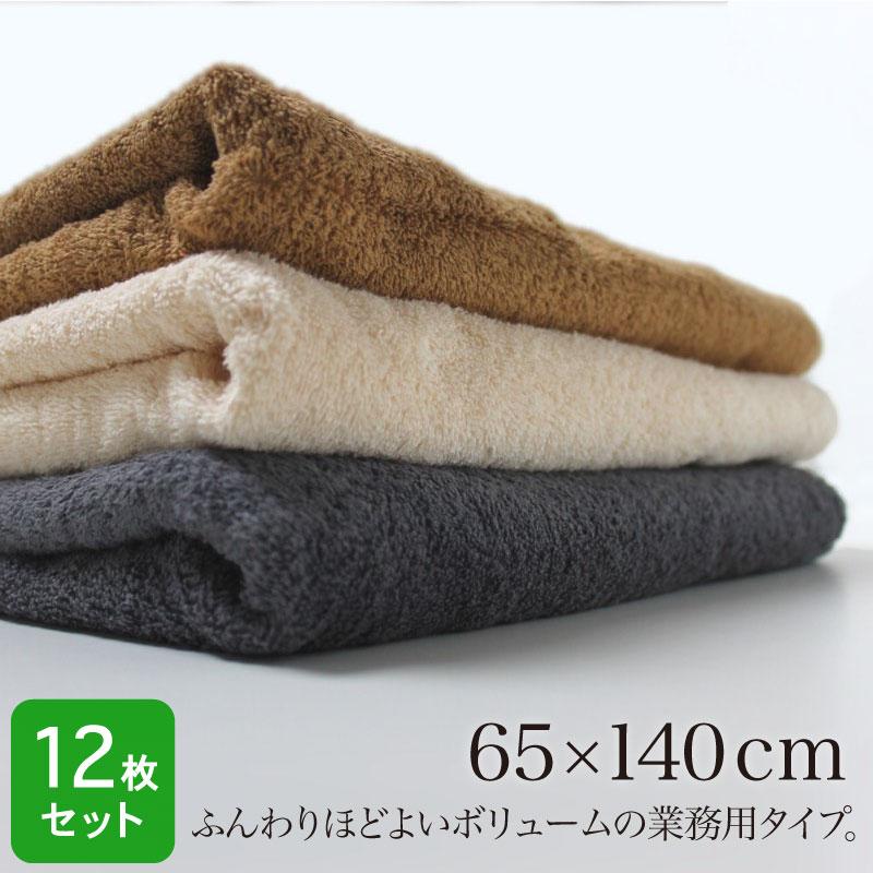 業務用 ふんわり スレン染め 大判バスタオル・やや厚手 1200匁 約65×140cm・同色12枚セット
