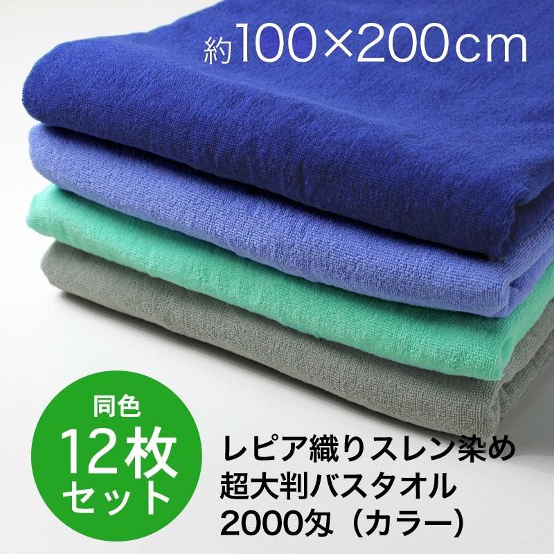業務用 レピア織り スレン染め 超大判バスタオル・2000匁 約100×200cm (カラー)・同色12枚セット