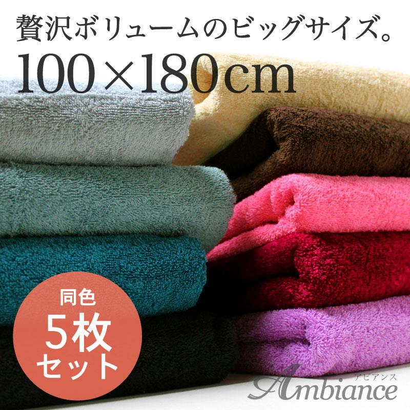 贅沢ボリューム 超大判バスタオル スレン染め 厚手 2400匁 約100×180cm (Ambiance)・同色5枚セット