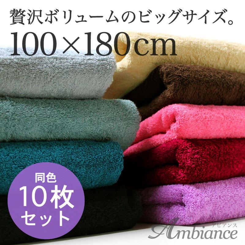 贅沢ボリューム 超大判バスタオル スレン染め 厚手 2400匁 約100×180cm (Ambiance)・同色10枚セット