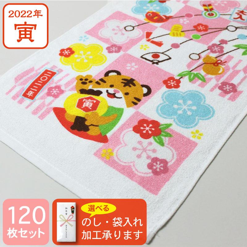 干支タオル(梅市松/花うし)【2021年・丑/うし】・同柄120枚セット