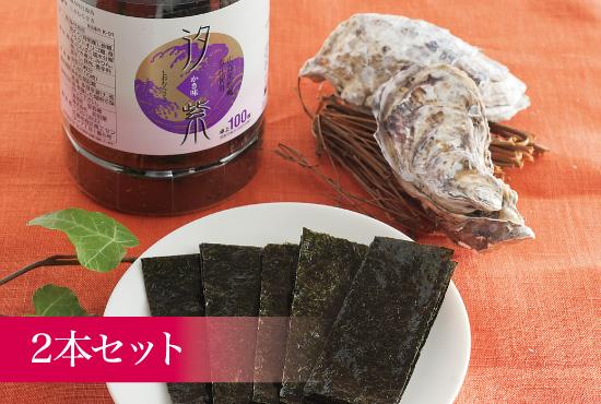 初回限定【送料無料】お試し2本 広島産かき味付け海苔 汐紫