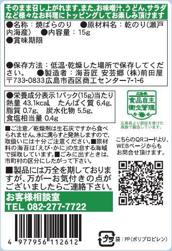 【期間限定10%OFF】 漁師のまかない海苔 × 5袋 まとめ買いセット【送料無料】