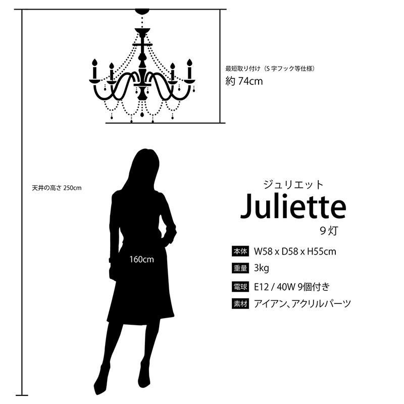 シャンデリア[Juliette ジュリエット]【9灯】