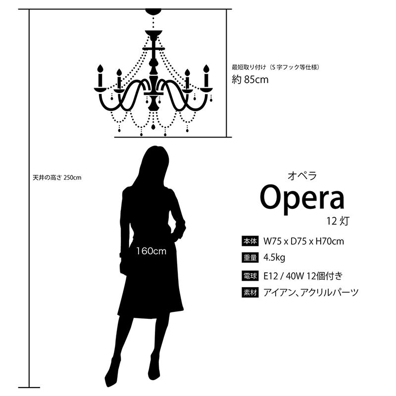シャンデリア[Opera オペラ]【12灯】