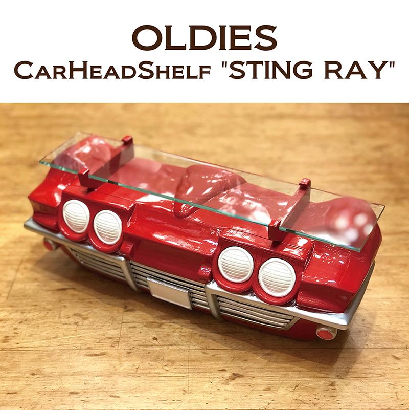 オールディーズ[CAR HEADシェルフ(STING RAY)]<アメリカン雑貨>