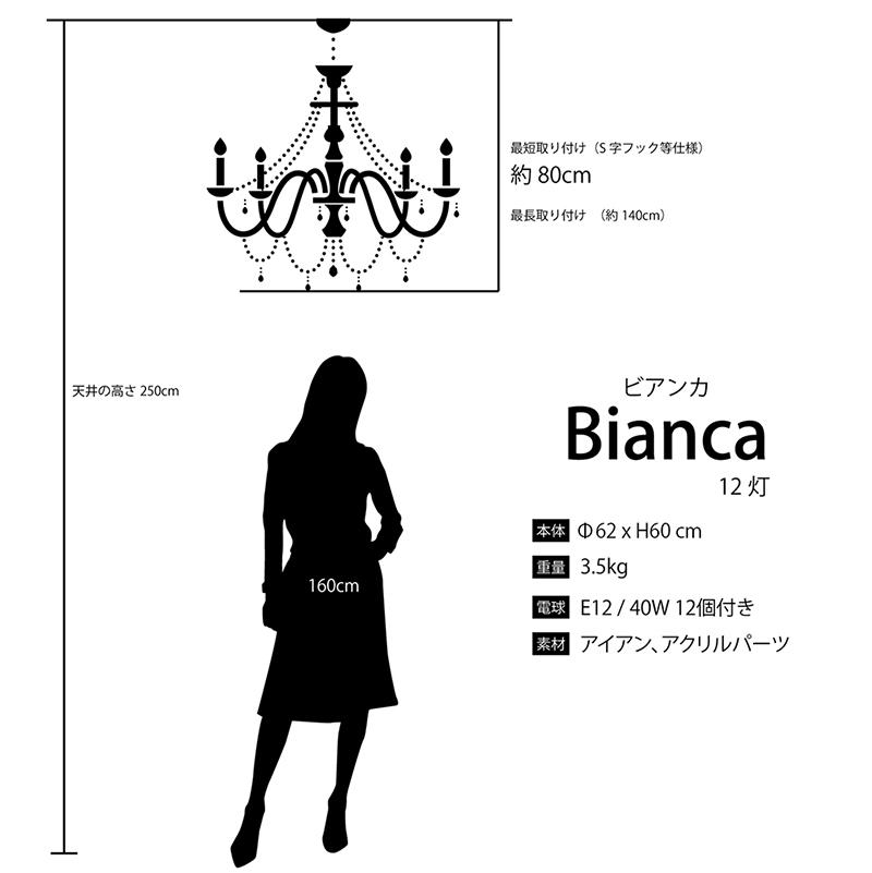 シャンデリア[Bianca ビアンカ(12灯)]<E12/水雷型>